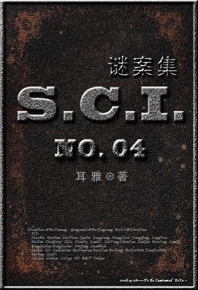SCI谜案集第四部