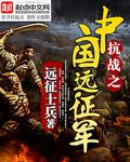 抗戰之中國遠征軍