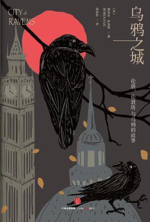 烏鴉之城:倫敦,倫敦塔與烏鴉的故事