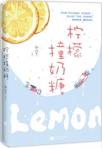 檸檬撞奶糖