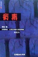 病毒(蔡骏)