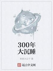 300年大沉睡