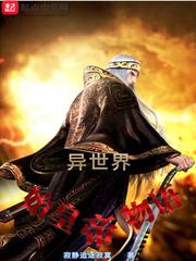 異世界始皇帝物語