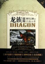 龙族3·黑月之潮(中)