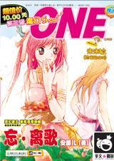 《ONE》(壹杂志)