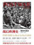 战后欧洲史2·繁荣与革命(1953-1971)