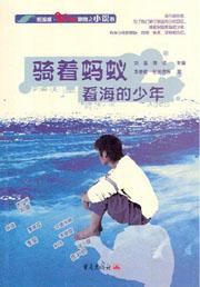 骑着蚂蚁看海的少年