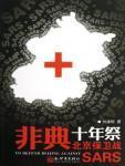 非典十年祭·北京保卫战