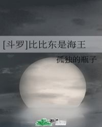 [斗罗]比比东是海王