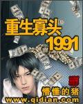 重生寡頭1991