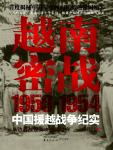 越南密战·1950-1954中国援越战争纪实