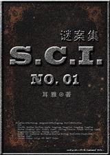 《SCI谜案集》第一部