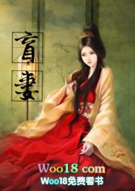 盲妻(高HNP)