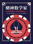 赌神数学家·战胜拉斯维加斯和金融市场的财富公式