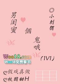 男闺蜜个鬼哦(1v1,甜宠H)
