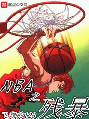 NBA之残暴