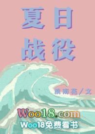 夏日战役(青梅竹马)