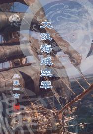 大汉海贼空军