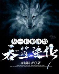 从一只狼开始吞噬进化