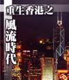 重生香港之風流時代