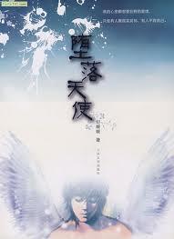 堕落天使(掮客)