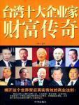 台湾十大企业家财富传奇