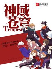 神域蒼穹Tempest