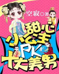 甜心小公主PK十大美男
