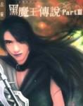黑魔王传说3
