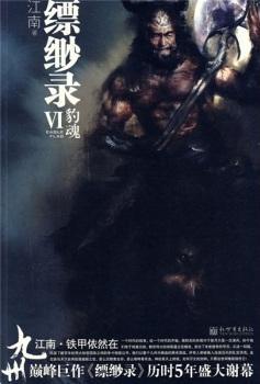 九州·缥缈录6·豹魂