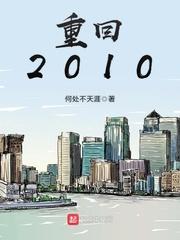 重回2010